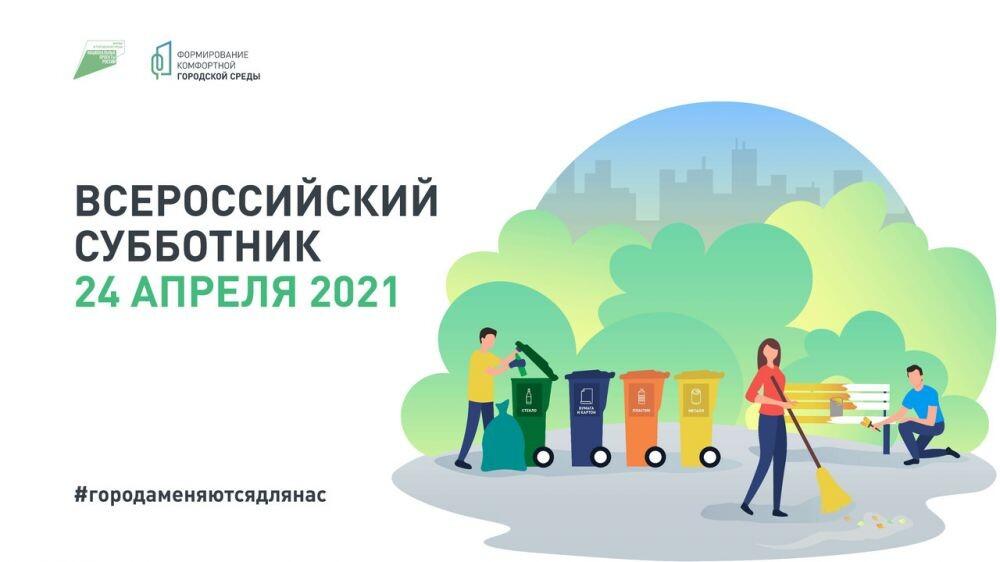 Всероссийский субботник 24.04.2021 г.